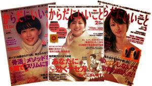 伊丹くすのき整体院が雑誌に掲載されました