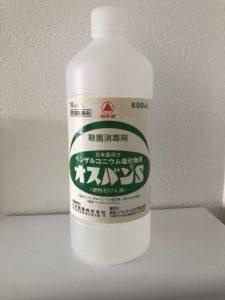オスバンS(塩化ベンザルコニウム))